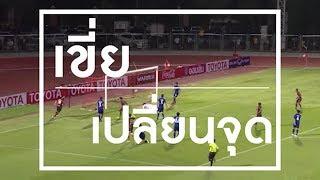 โค้งสุดท้ายบอลไทย ใครจะกวาด 3 แชมป์ | เขี่ยเปลี่ยนจุด EP.89