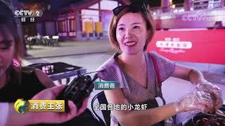 《消费主张》 20190722 2019中国夜市全攻略:陕西西安  CCTV财经