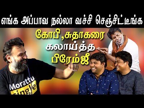 zombie tamil movie trailer launch|  bijli ramesh | prem G | yashika anand | Gopi sudhaker
