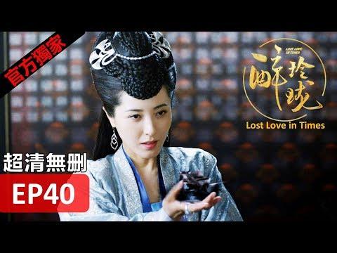 【醉玲瓏】 Lost Love in Times 40(超清無刪版)劉詩詩/陳偉霆/徐海喬/韓雪