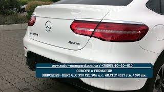 MERCEDES-BENZ GLC 250 CDI 4MATIC 2017. Шум в двигателе. Авто из Германии. Растаможка в Украине(, 2017-10-03T17:48:49.000Z)