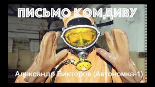 """""""Письмо Комдиву"""" (Ремикс) - Александр Викторов (Автономка-4)"""