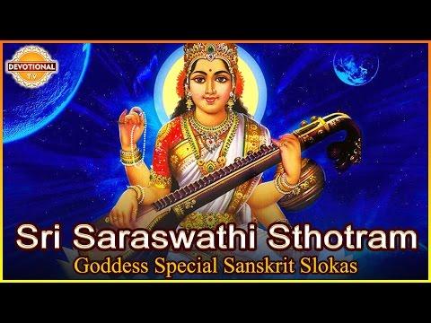 Sri Saraswathi Sthotram   Sanskrit Slokas And Telugu Mantras   Devotional TV