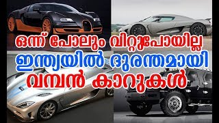 Download ഇന്ത്യയില് അമ്പെ പരാജയപ്പെട്ട വമ്പന് കാറുകള് | Expensive Flops Super Cars In Idia Mp3 and Videos