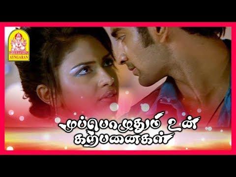 Muppozhudhum Un Karpanaigal Full Movie | Sokkupodi Pottale Song | Atharvaa | Amala Paul | GV Prakash