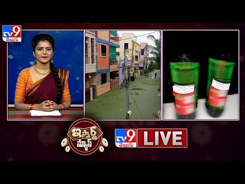 iSmart News LIVE : ఈ బీర్లు తాగితే డేంజరే    నీళ్లలో తేల్తున్న ఇండ్లు - TV9