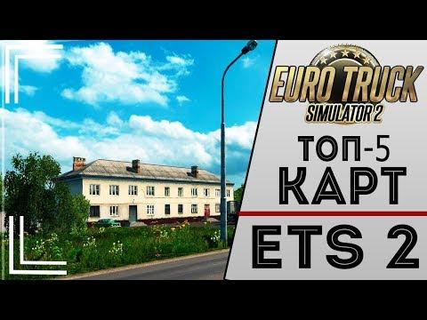 ТОП-5 ЛУЧШИХ КАРТ ДЛЯ ИГРЫ EURO TRUCK SIMULATOR 2