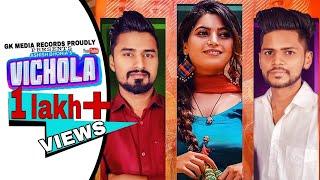 VICHOLA  ( Full Video ) Ashish Bhoria | Khepran da Deep |Latest punjabi song 2020 | Gk media records