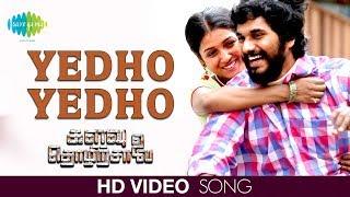 Yedho Yedho -  Video Song | Kalavu Thozhirchalai | Kathir, Vamsi Krishna | Tamil | HD Song