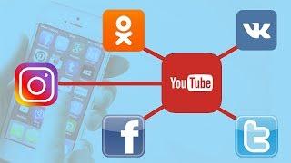 ЗАСЧИТЫВАЮТСЯ ли ПРОСМОТРЫ на YOUTUBE: Вконтакте, Facebook, Одноклассники, Instagram, Twitter