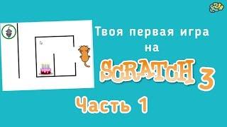 """Уроки по Scratch. Как создать свою первую игру """"Лабиринт"""" на Scratch 3. Часть 1"""