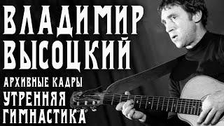 Download Владимир Высоцкий - Утренняя гимнастика Mp3 and Videos