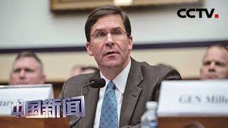 [中国新闻] 美国防长埃斯珀访问韩国 美韩防长今日将就多个议题进行磋商 | CCTV中文国际