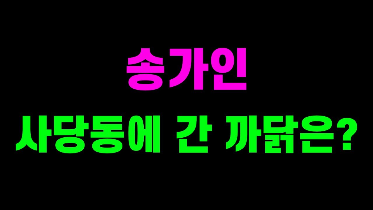 송가인 사당동에 간 까닭은?