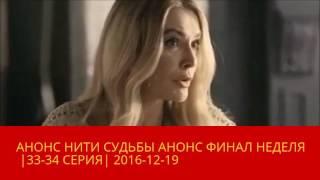 AНОНС НИТИ СУДЬБЫ АНОНС ФИНАЛ НЕДЕЛЯ |33-34 СЕРИЯ| 2016-12-19