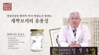 경성건강원 새싹보리의 유용성