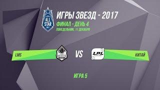 Игры звезд – 2017: Финал, LMS vs LPL. Игра 5.