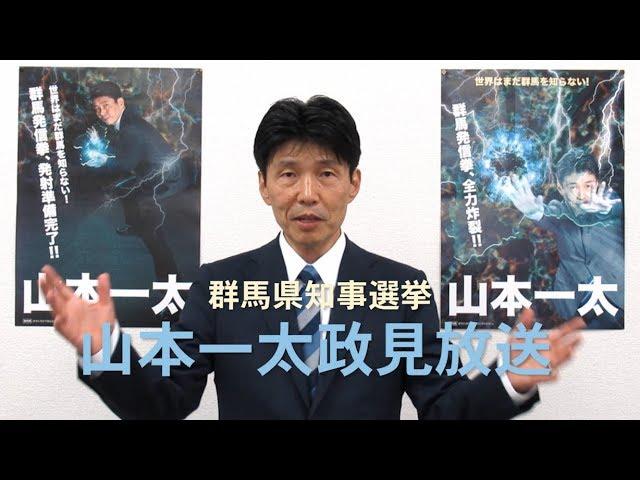 【群馬県知事選】山本一太 - 政見放送