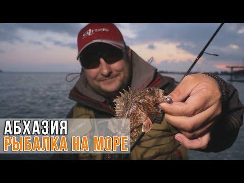 Абхазия. Рыбалка на море.