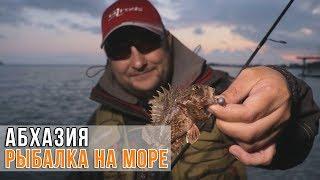 Абхазия. На море с простыми снастями для ловли окуня!