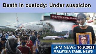 MALAYSIA TAMIL NEWS 5PM 16.09.2021: தடுப்புக்காவலில் வினாயகர் மரணம்: சந்தேகம் வலுக்கின்றது