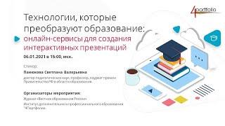 Технологии, которые преобразуют образование:  онлайн-сервисы для создания интерактивных презентаций.