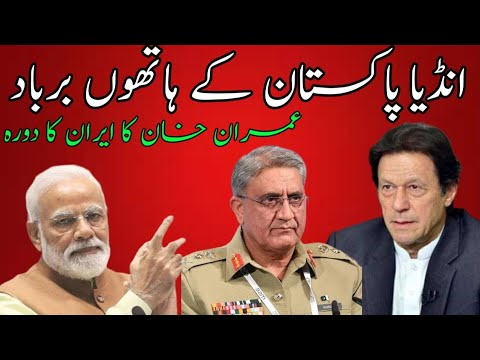 IMRAN KHAN IS GOING TO VIST IRAN ON A SPECIAL TOUR BIG SLAP TO INDIA AND NARENDRA MODI |HAQEEQATNEWS