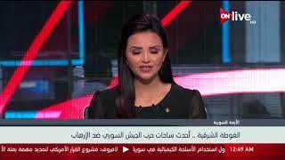 الغوطة والشرقية .. مسرح المواجهات بين الجيش السوري وفصائل المعارضة