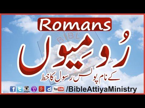 #audiobibleurdu-|-#romans-|-#romyion-|-رومیوں-|-#bibleattiyaministry