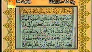 Quran Urdu Translation Para 15 Surah Bani Israel Surah Kahf Sheikh Abdur Rehman Sudais and Saood Shuraim