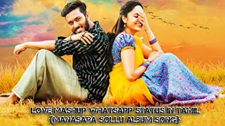 Love Mashup Whatsapp Status In Tamil.. {Thavani Pone Song In Teejay Version} #love #mashup