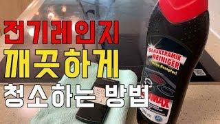 [살림노하우] 전기레인지 인덕션 세정제로 손 쉽게 청소…