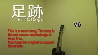 V6 - 足跡 Ashiato (Cover)