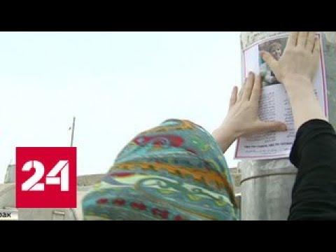 'Папа закрыл глаза и умер'. Детей шахидов из России возвращают с территории ИГИЛ