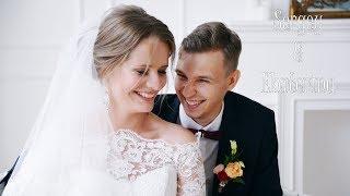 Сергей и Екатерина | 21 июля 2018