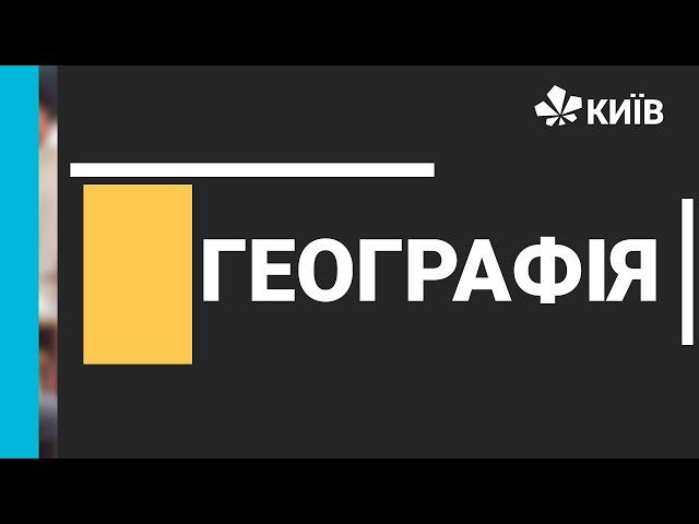 8 клас. Географія. Ландшафти України.