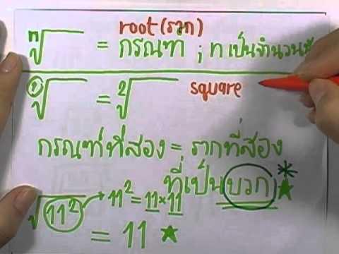 เลขกระทรวง เพิ่มเติม ม.3 เล่ม1 : แบบฝึกหัด1.1 ข้อ01