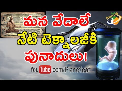 Proofs Of Today's Science And Technology Used In Ancient India | నేటి టెక్నాలజీకి పునాదులు మన వేదాలు