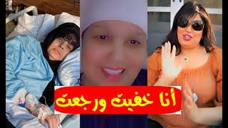 بعد 6 أشهر مرض/ فيفي عبده بفيديو بعد خروجها من المستشفي تعلن تعافيها وعودتها من جديد وسالتها للجمهور