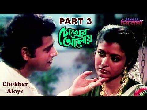 Chokher Aloye  চোখের আলোয়  Bengali Movie Part 3  Tapas Paul, Debashree Roy, Prosenjit Chatterjee