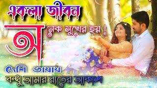 Bandhu Amar Rater Akash_ Parimal Ray রাজবংশী | Bandhu aamar rater aakash song in RAJBANSHI