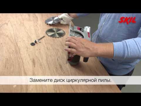 Как заменить диск циркулярной пилы?