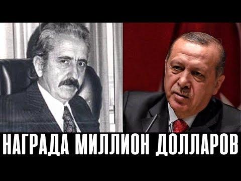 В Австралии расследуют дело турецкого консула: Миллион долларов за армянского бойца