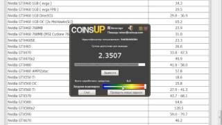 Заработок игровой валюты для онлайн игр с помощью видеокарты(, 2013-07-22T14:24:14.000Z)