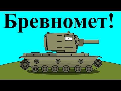 Бревномет! - мультики про танки