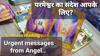 All signs: Urgent messages from Angel.. परमेश्वर का संदेश आपके लिए? God's advice and guidance 🤲🧚♀️😇