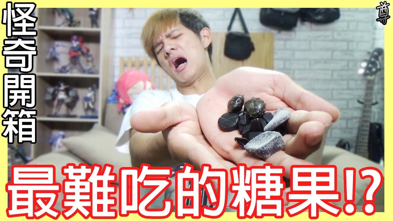 【尊】史上最難吃的糖果!?ー薩米奇 - YouTube