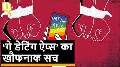गैंगरेप, लूटपाट और मारपीटः 'Gay Dating Apps' का खौफनाक सच | Quint Hindi