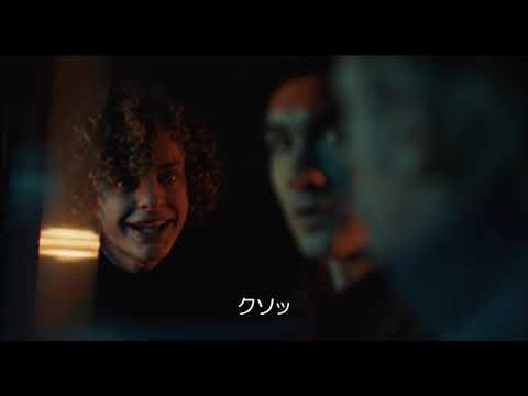 映画『永遠に僕のもの』本編映像(銃器店での盗難シーン)