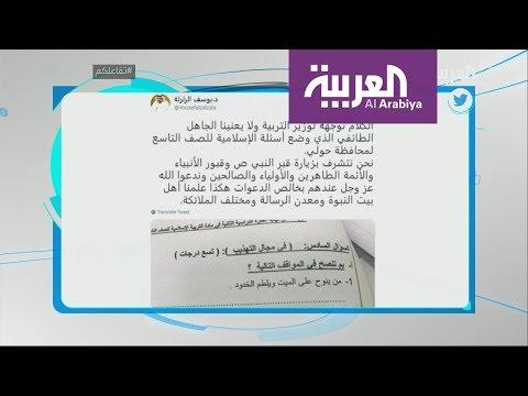 تفاعلكم | جدل في الكويت بسبب سؤال في امتحان التربية الاسلامية  - 00:54-2019 / 5 / 17